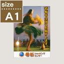 ポスター製作(A1・B2サイズ) オリジナルポスター製作 楽天ランキング1位獲得商品