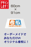プレート看板(60cm×91cm) 店舗用看板 平板看板 平看板 オーダー看板 オリジナル看板 楽天ランキング入賞商品