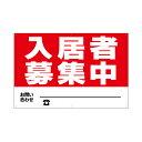 不動産会社用プレート(大) タテ60cm×ヨコ91cm 入居者募集看板 テナント募集看板 売地看板