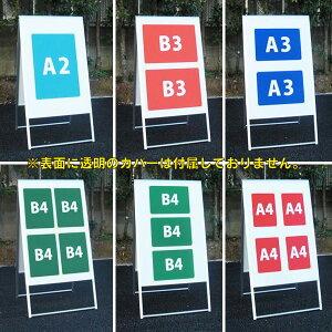 アルミ枠A型スタンド看板(M)使用例