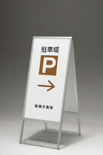 アルミ枠A型スタンド看板(S) 立て看板 店舗用看板 両面看板 A型看板 びっくり価格 楽天ランキング1位獲得商品