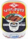 ●ちょうした さんま蒲焼 100gx15缶set ■c2t3#2100-3N