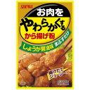 ●昭和 お肉をやわらかくするから揚げ粉 100gx10入【1ボール】c20t2