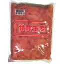 ●東海 甘酢生姜 1kg袋【業務用】■4G
