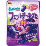 ●ブルボン フェットチーネグミ イタリアングレープ味 50g袋x10入【1ボール】#581