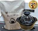 ショッピング土鍋 土鍋2~3合 おむすび屋さん御用達玄米3kg セット ※4セット限定です【nk_fs_0629】