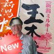 【新米】【送料無料】27年産 特注栽培 ミルキークイーン 新潟県産 味方 残留農薬ゼロ 玉木農園 玄米5kg【nk_fs_0629】