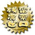 【送料無料】 29年...