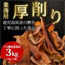 【鰹節】 厚削り 荒節 1kg×3袋 / 業務用 鰹節 かつお節 かつおぶし ギフト
