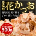 ☆鰹節 かつお節 かつおぶし ギフト☆削り節 花かつお 500g / 業務用 かつお節