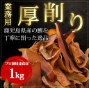 【鰹節】 厚削り 荒節 1kg / 業務用 かつお節 かつおぶし ギフト