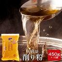 鰹節 業務用 粉 粉末 削り粉 450g × 10袋 だし 出汁