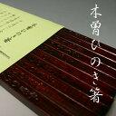 【食洗機に強い】木曽ひのき箸 5膳セット 木製漆塗り 木曽漆...