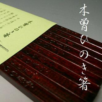 중요 사이프러스 잎 젓가락 2 선 세트 중요 칠기 (순 국) 핫 플레이트 대응 책 옻 칠 중요 노 식기 세척기 용