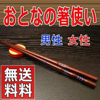 正確的日本筷子握筷子訓練成人 23 釐米,20.5 釐米用右手左撇子三點支援筷子左手右手得意臉首腦會議派頭的筷子服從漆筷