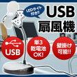 【緊急】 扇風機 USB LED&扇風機 電池OK LEDライト付き USB 扇風機 清音 卓上 壁掛け 電池式【02P11Apr15】