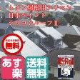 532P17Sep16シリコンルーフ2 14kg 日本ペイント/屋根/シリコン/ペンキ/塗料