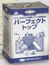 ニッペ パーフェクトトップ つや有り 淡彩色(日本ペイントND色)15kg日本ペイント【あす楽】【水性】