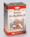 ニッペ ファインパーフェクトトップ つや有り 中彩色(日本ペイントND色)15kg(油性)日本ペイント
