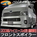 ★SilkBlaze シルクブレイズ★200系ハイエース標準(4型)フロントスポイラー[塗装済み]