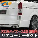 ★SilkBlaze シルクブレイズ★200系ハイエース標準(4型)リアコーナーダクト 塗装済み ※送料無料対象外