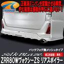 ★SilkBlaze シルクブレイズ★ZRR80ヴォクシーZSリアスポイラー(メッシュタイプ)[塗装済み/単色塗装]