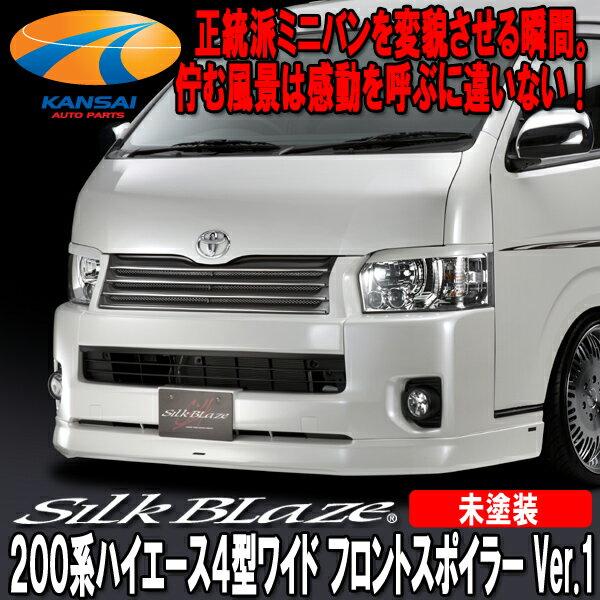 ★SilkBlaze シルクブレイズ★4型ハイエースワイド スーパーGLフロントスポイラー Ver.1 [未塗装]