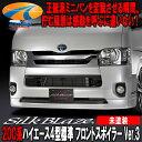 ★SilkBlaze シルクブレイズ★200系ハイエース 4型標準ボディフロントスポイラーVer.3...