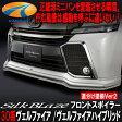 ★SilkBlazeシルクブレイズ★ミニバンフロントリップシリーズ30系ヴェルファイア(ハイブリッドを含む)フロントスポイラー ABS[塗分け塗装Ver2]