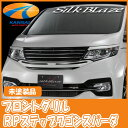 ★SilkBlazeシルクブレイズ★ミニバンリップシリーズRP3/RP4 ステップワゴンスパーダフロントグリル[未塗装]※送料無料対象外