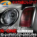 ★SilkBlazeシルクブレイズ★JG1/JG2 N-ONE クロームヘッドライトリングテールライトリングセット[クロームメッキ]