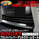 ★SilkBlazeシルクブレイズ★フロントバンパーグリルクロームモール80系ヴォクシー Zs クロームメッキ