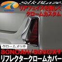 ★SilkBlazeシルクブレイズ★リフレクタークロームカバー80系ノア/80系ヴォクシー[クロームメッキ]