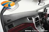 ★Artina アルティナ★車種専用ダッシュマット200系ハイエース標準ボディ [1型/2型/3型/4型]