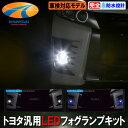[数量限定特価!]★K'SPEC GARAX ギャラクス★トヨタ/レクサス汎用 LEDフォグランプ
