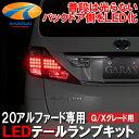 20系アルファードのテールランプをLEDに!車検対応の純正交換タイプのLEDテールランプ!ブレーキ4灯化&スモール連動配線でなんとスモール8灯化が可能!