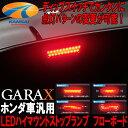 ★K'SPEC GARAX ギャラクス★ホンダ車汎用LEDハイマウントストップランプ[フローボード]