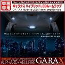 ★K'SPEC GARAX ギャラクス★ハイブリッド規格LEDシリーズLEDルームランプセット8P30系アルファード/ヴェルファイア (ハイブリッド車含…