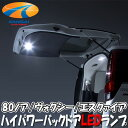 ★K'SPEC GARAX ギャラクス★ハイパワーバックドアLEDランプ80系ノア/80系ヴォクシー/エスクァイア