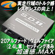 ★K'SPEC GARAX ギャラクス★S.D.Iミニコン(サブコンピュータ)20アルファード/ヴェルファイア(2.4L専用)