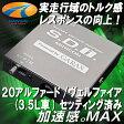 ★K'SPEC GARAX ギャラクス★S.D.Iミニコン(サブコンピュータ)20アルファード/ヴェルファイア(3.5L専用)