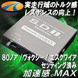 ★K'SPEC GARAX ギャラクス★S.D.Iミニコン(サブコンピュータ)80ノア/ヴォクシー/エスクワイア