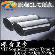 ★爆音皇帝マフラー★VIP Vip Sound Emperor TYPE-2オデッセイ 前期 RB1(ダブル/101.6φ/ハスギリ/ハネアゲ)