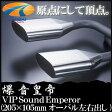 ★爆音皇帝マフラー★VIP Sound Emperorオデッセイ 前期 RB1(オーバル左右出し/205×105mm/ハスギリ)
