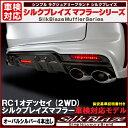 ★SilkBlaze シルクブレイズ★シルクブレイズマフラー[オーバルシルバー]オデッセイ RC1(2WD)専用(車検対応モデル)