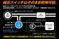 ★K'SPECGARAXギャラクス★プッシュスターターイリュージョンスキャナー[Aタイプ(LED付きプッシュスタートボタン用)]