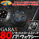 K'SPEC GARAX ギャラクス★シフトコントロールスイッチ[80ノア/80ヴォクシー/エスクァイア]ハイブリッド車専用