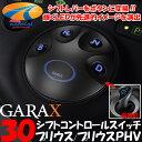 K'SPEC GARAX ギャラクス★シフトコントロールスイッチ[30系プリウス/30系プリウスPHV]専用