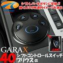 K'SPEC GARAX ギャラクス★シフトコントロールスイッチ40系プリウスα専用