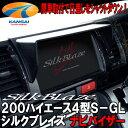 ★SilkBlazeシルクブレイズ★車種専用ナビバイザー 200系ハイエース標準(スーパーGL 4型)